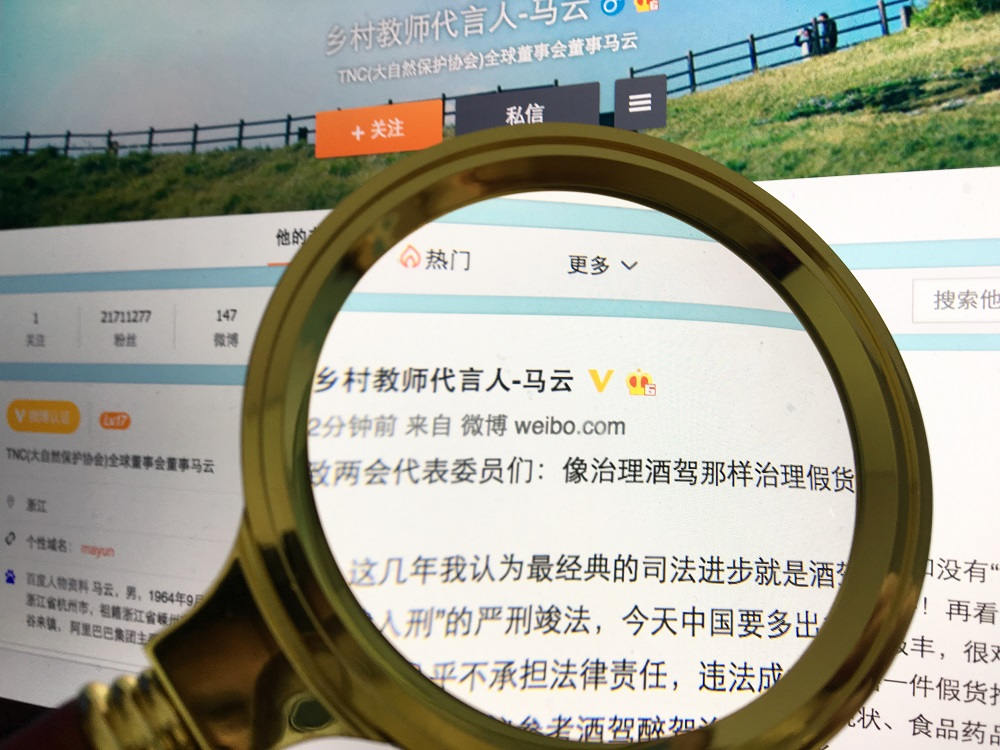 阿里巴巴集團董事局主席馬雲於微博撰文呼籲︰「像治理酒駕那樣治理假貨。」