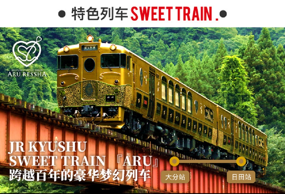飛豬發佈全新的特色旅行專線——「九州專線」,包括這部金色的、悠久歷史的「ARU列車」(黃金小火車)。